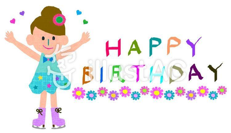 Поздравление с днем рождения женщине тренеру по фигурному катанию 34