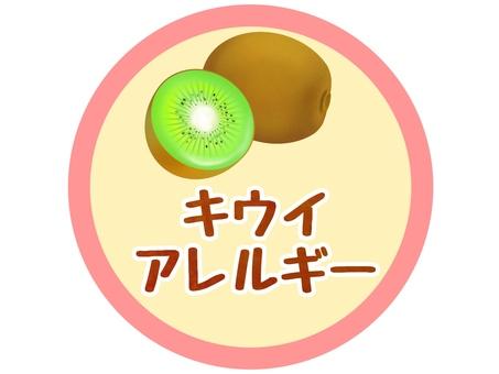 獼猴桃過敏