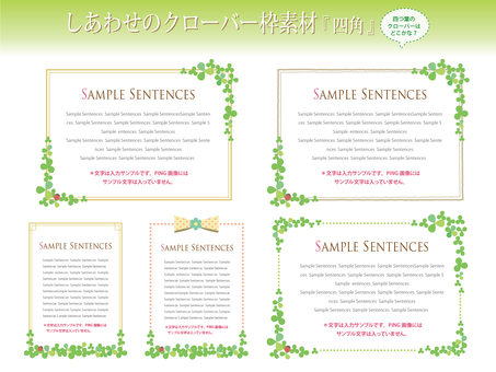 Happy set clover frame material set (square