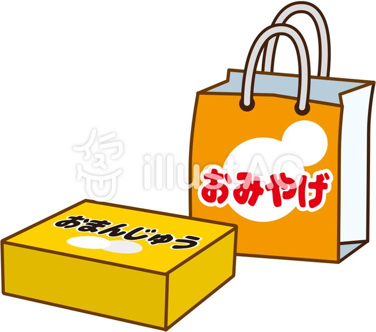 おみやげイラスト No 629058無料イラストならイラストac