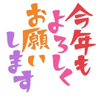 This year Yoroshiku Color