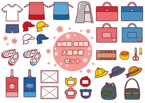 Entry preparation preparation goods set kindergarten nursery school