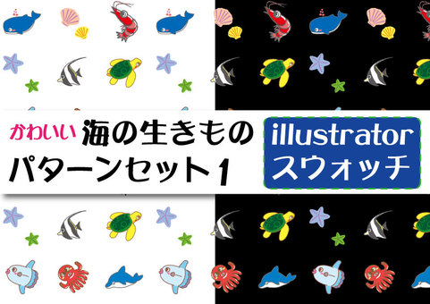 Cute sea creatures pattern set 01