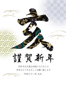 ชุดกิโมโนปีใหม่