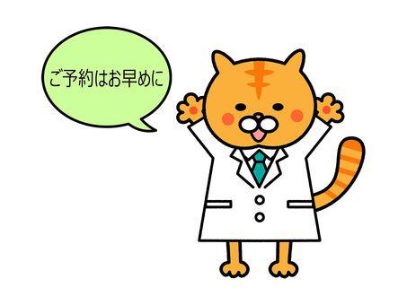 Doctor's cat urging early reservation