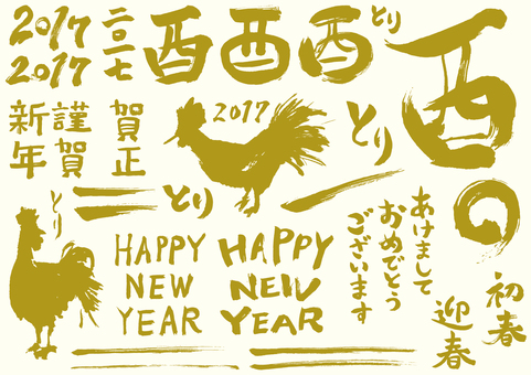 2017 New Year's card brush text material gold