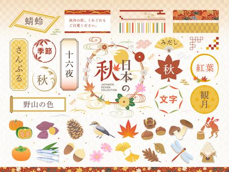 秋の和風フレームと装飾イラストセット