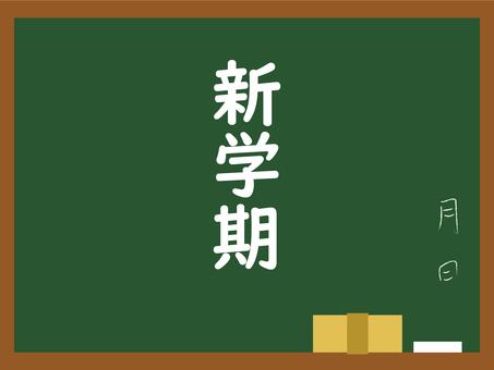 Letters written on the blackboard (new semester)