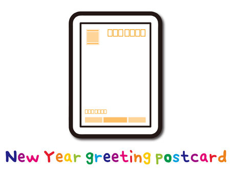 New Year postcard