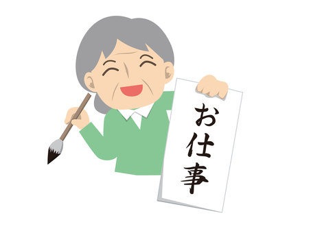 Worker_calligraphy