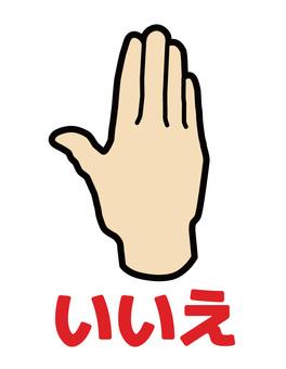 Hand, finger, no