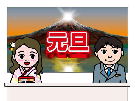News program (9) New Year's Day