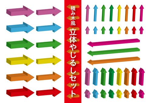 立體玩具套裝生動
