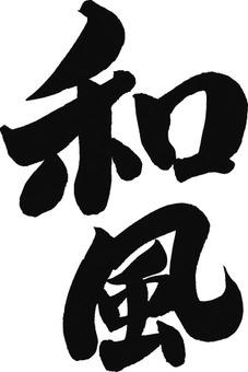 Japanese style brush character