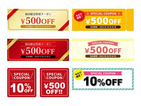 Coupon / Discount coupon set