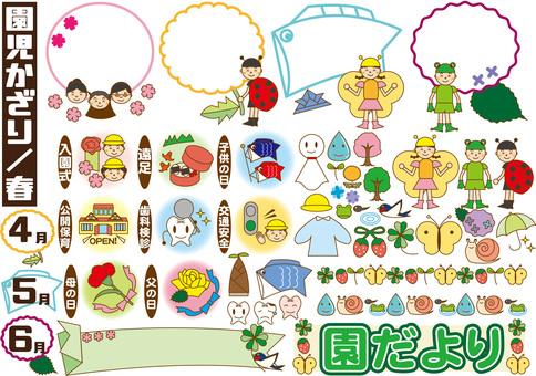 Nursery school, kindergarten illustration (spring)