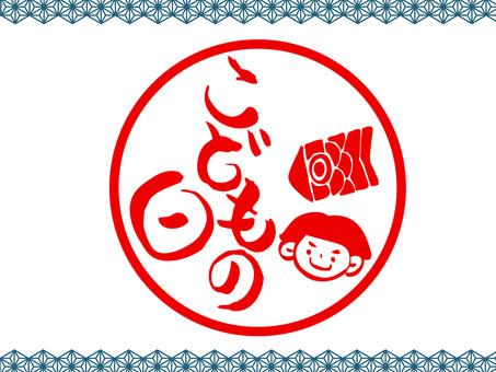 Hankono Children's Day