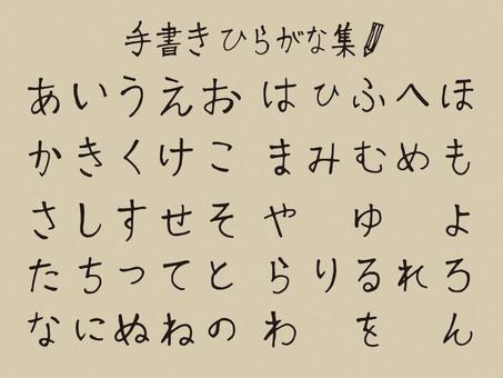 Handwritten hiragana