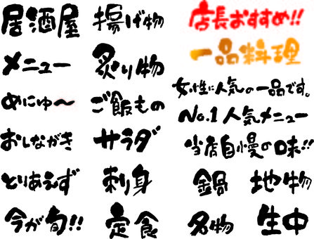 Izakaya menu (food)