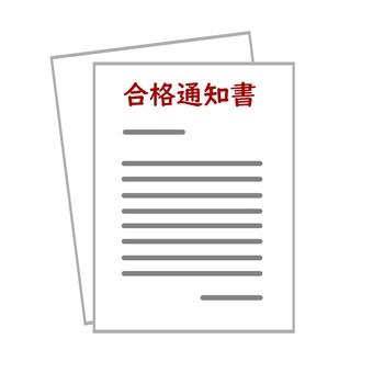 Qualification notice