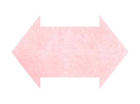 양방향 화살표 (핑크)