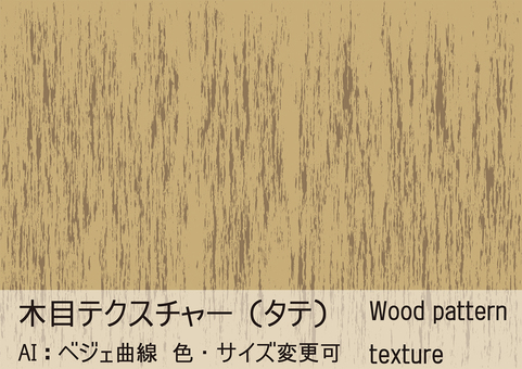 Wood grain texture (vertical)
