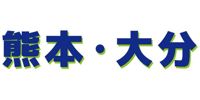 Kumamoto · Oita cheering support -3