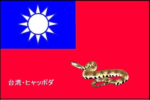 Flag of the world and rare animal 1
