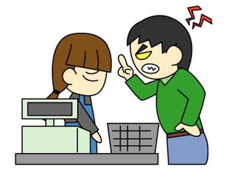 Cash register-complaint