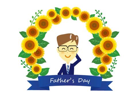 向日葵框☆父親節