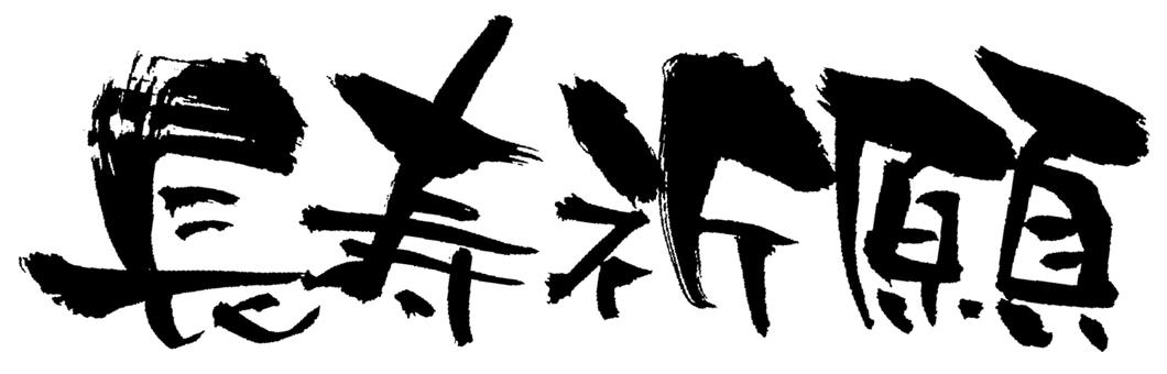"""Brush character """"Longevity prayer"""""""