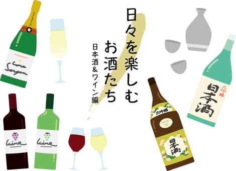 お酒セット1