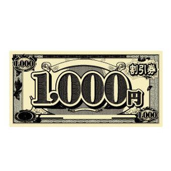 1000 yen ticket