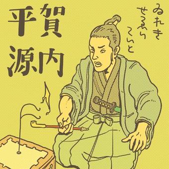 Hiraga Genkai