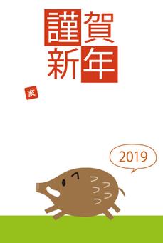 New Year cards 2019 Hai Lawn lawn 2-3