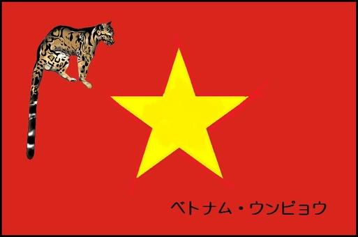 Flag of the world and rare animal 6