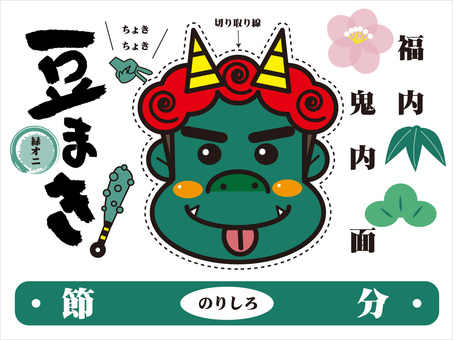 Setsubun Maki Green Oni Handmade Mask February