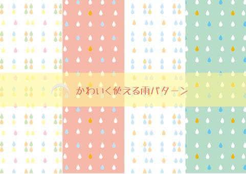 Cute rain pattern 2