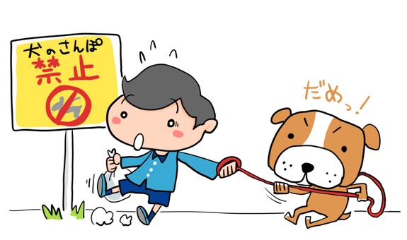 犬の散歩が禁止で止められる男の子