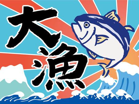 Big fishing flag