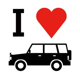 I LOVE マイカー(SUV)