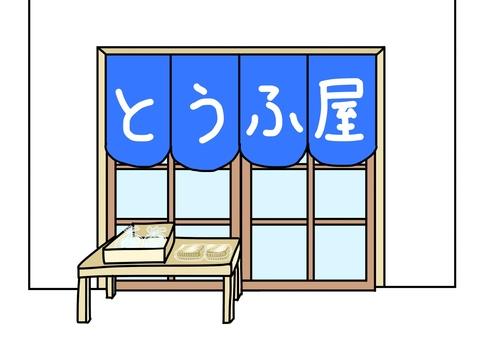 Tofu store
