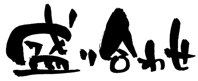 "Brush character ""Assorted 3"""
