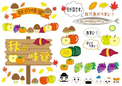 가을의 미각