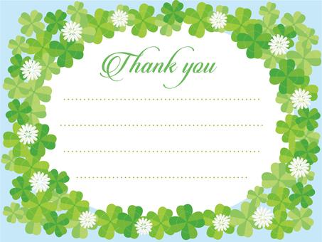 네 잎 클로버의 메시지 카드