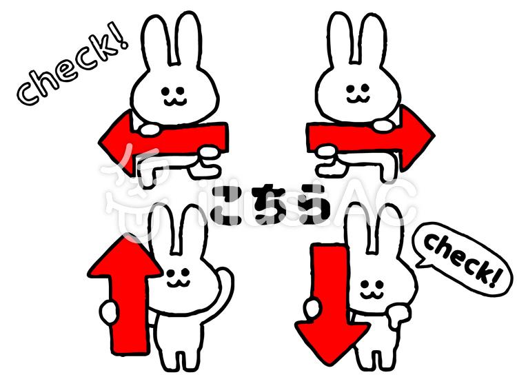 矢印ウサギセット(動物シンプル)のイラスト