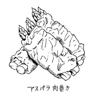 아스파라거스 고기 감기 선화