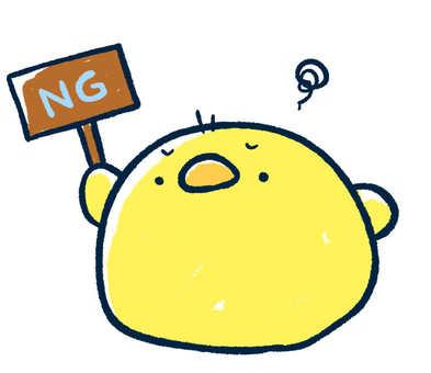Chick (NG)