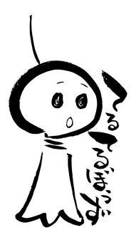 """Brush character """"Tarutobuburuzu"""""""