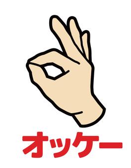 손 · 손가락 · 오케이